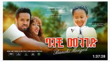 ባንቺ መንገድ – Banchi Menged – Full Ethiopian Amharic Movie 2020