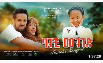 ባንቺ መንገድ – Banchi Menged – Full Ethiopian Amharic Movie 2020