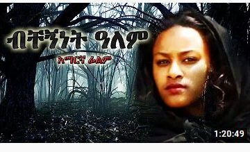 ብቸኝነት ዓለም – Be Feker Sem – Full Ethiopian Movie 2021