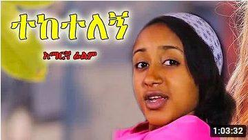 ተከተለኝ – 3 Ermija – Full Ethiopian Movie 2021