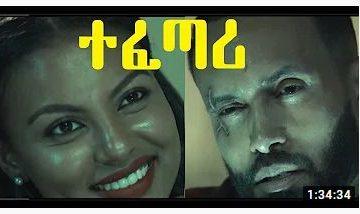 ተፈጣሪ ሙሉ ፊልም – Tefetari – Full Ethiopian Film 2020
