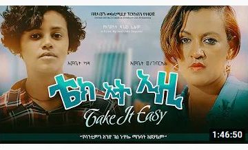 ቴክ ኢት ኢዚ – Take It Easy – Full Ethiopian Amharic Movie 2020