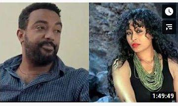 ቴዎድሮስ ፍቃዱ ሂወት ጌታሁን Ethiopian Full Movie 2021