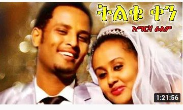 ትልቁ ቀን – Bale Gize – Full Ethiopian Movie 2021