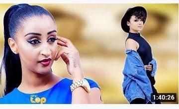 ትምታለህ በዬ ሙሉ ፊልም – Timetaleh Beye – Full Ethiopian Amharic Movie 2020