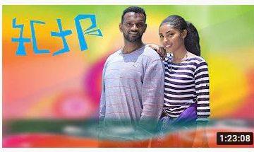 ትርታዬ – Trtaye – Full Ethiopian Amharic Movie 2020
