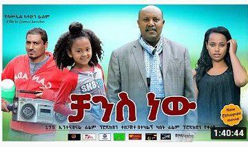 ቻንስ ነው – Chance New – Full Ethiopian Amharic Movie 2020
