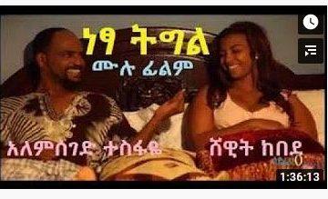 ነፃ ትግል ሙሉ ፊልም – Netsa Tgl – Full Ethiopian Amharic Movie 2021