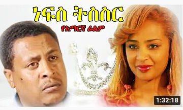 ነፍስ ትስስር – Eshtakol – Full Ethiopian Movie 2021