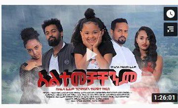 አልተመቻቸንም – Altemechachenem – Full Ethiopian Movie 2020