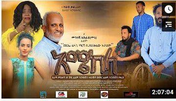 አሜከላ – Amekela – Full Ethiopian Movie 2021