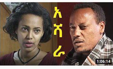 አሻራ ሙሉ ፊልም – Ashara – Full Ethiopian Movie 2021