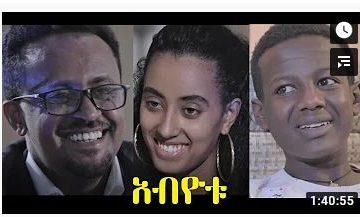 አብዮቱ ሙሉ ፊልም – Abyotu – Full Ethiopian Movie 2020