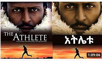 አትሌቱ አዲስ ፊልም – The Athlete – Ethiopian Amharic Movie 2021