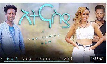 አትናሲያ – Atnasiya – Full Ethiopian Amharic Movie 2020