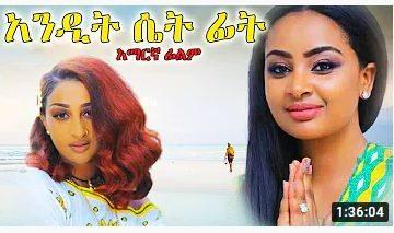 አንዲት ሴት ፊት – Samegn – Full Ethiopian Movie 2021