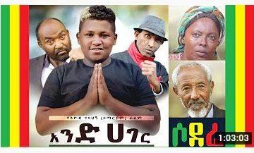 አንድ ሀገር ሙሉ ፊልም – And Hager – Full Ethiopian Movie 2020