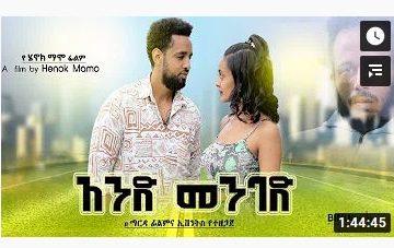 አንድ መንገድ – Aned Menged – Full Ethiopian Amharic Movie 2020