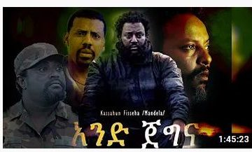 አንድ ጀግና – Ande Jegena – Full Ethiopian Movie 2021