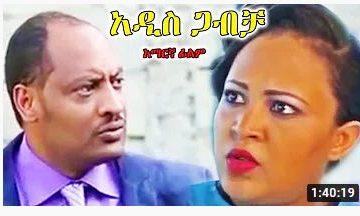 አዲስ ጋብቻ – Addis Mushera 2 – Full Ethiopian Movie 2021