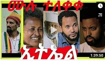 ኢትኤል – ETHEL – FULL ETHIOPIAN AMHARIC MOVIE 2020