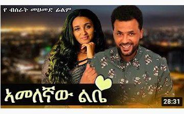 ኣመለኛው ልቤ – Amelegnaw Egre – Full Ethiopian Amharic Movie 2020