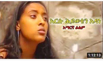 እርሱ ሕይወቴን አዳነ – Haroni – Full Ethiopian Movie 2021