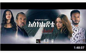 እስከ ልደቴ – Eske Lidete – Full Ethiopian Amharic Movie 2020