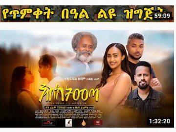 እስክትመጣ – Esketemeta – Full Ethiopian Amharic Movie 2020