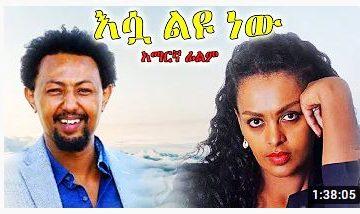 እሷ ልዩ ነው – Kistet – Full Ethiopian Movie 2021