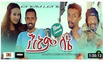 እኔም ለኔ – Enem Lene – Full Ethiopian Amharic Movie 2021
