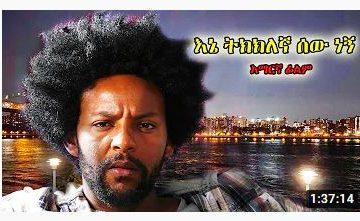 እኔ ትክክለኛ ሰው ነኝ – Kelem Enna Kemis – Full Ethiopian Movie 2021