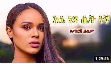 እኔ ነጻ ሴት ነኝ – Freedom – Full Ethiopian Movie 2021