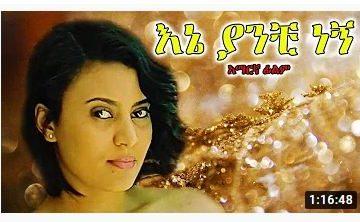 እኔ ያንቺ ነኝ – Pyramid – Full Ethiopian Movie 2021