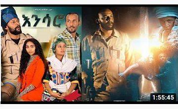 እንሳሮ ሙሉ ፊልም – Ensaro – Full Ethiopian Movie 2020
