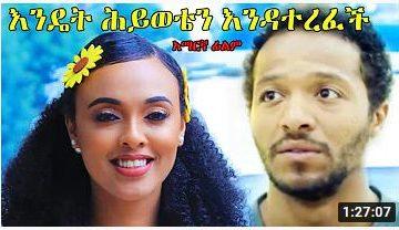 እንዴት ሕይወቴን እንዳተረፈች – Yematbela Wef – Full Ethiopian Movie 2021