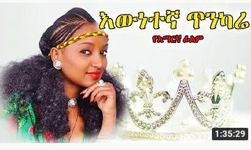 እውነተኛ ጥንካሬ – Sostenya Wegen – Full Ethiopian movie 2021