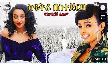 ከፍቅሬ በስተጀርባ – Wede Fikir – Full Ethiopian Movie 2021