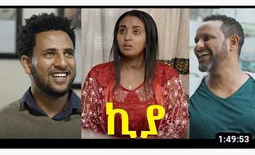 ኪያ ሙሉ ፊልም – Kiya – Full Ethiopian Movie 2020