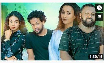ካለሽ አለሁ ሙሉ ፊልም – Kalesh Alehu – Full Ethiopian Film 2020
