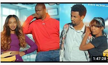ክላስሜት ሙሉ የፍቅር ኮሜዲ ፊልም – Classmate – Full Ethiopian Romantic Movie 2020