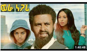 ወሬ ነጋሪ ሙሉ ፊልም – Were Negari – Full Ethiopian Movie 2020