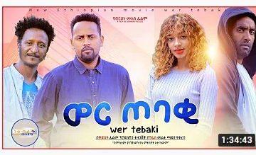 ወር ጠባቂ – Wer Tebaki – Full Ethiopian Amharic Movie 2020