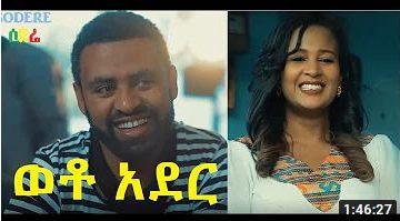 ወቶ አደር ሙሉ ፊልም Weto Ader – Full Ethiopian Movie 2021