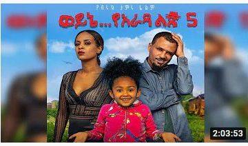 ወይኔ የአራዳ ልጅ 5 ሙሉ ፊልም – Wayne Yarada Lij 5 – Full Ethiopian Movie 2020