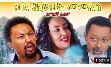 ወደ ሕይወት መመለስ – Semayawi Feres – Full Ethiopian Movie 2021