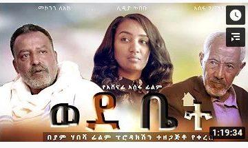 ወደ ቤት ሙሉ ፊልም – Wedebet – Full Ethiopian Movie 2020