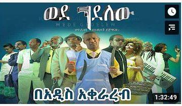 ወደ ገደለው ፊልም በአዲስ አቀራረብ Wedgedelew – 2021 Full Ethiopian Movie