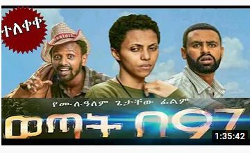 ወጣት በ97 – Wetat be97 – Full Ethiopian Amharic Movie 2020