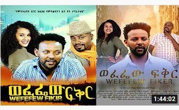ወፈፌው ፍቅር – Wefefew Fikir – Full Ethiopian Amharic Movie 2020